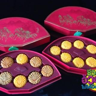 Moon Cakes - 位于ลุมพินี的The Mandarin Oriental Shop (ลุมพินี) | 曼谷