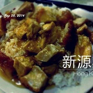 豆腐火腩飯 - 位於中環的新源興燒臘茶餐廳 (中環) | 香港
