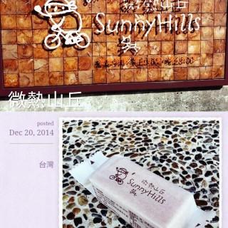 鳳梨酥 -  dari Sunny Hills (南投市) di 南投市 |Changhua / Nantou