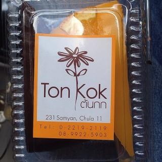 Orange Cake - ในวังใหม่ จากร้านต้นกก (วังใหม่)|กรุงเทพและปริมลฑล