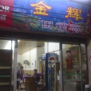 's 金辉食馆 (shiergong)|Guangzhou