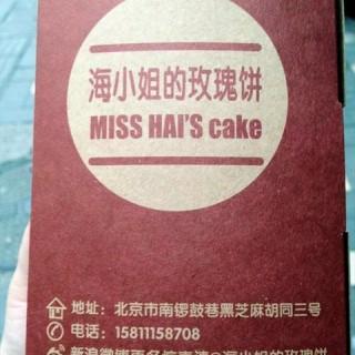 位于的海小姐的玫瑰饼 (安定门) | 北京
