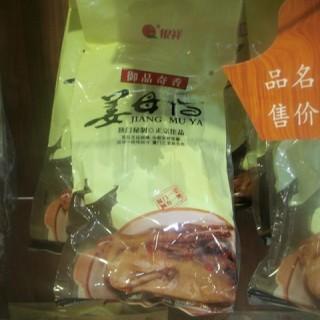 姜母鸭 -  东街口  / 闽都老铺 (东街口 )|福州