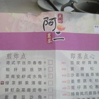 's 阿二点心 (kecun)|Guangzhou