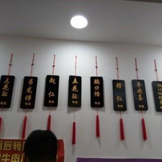位於的大吉利潮汕牛肉火锅 (兴南街/海光寺 )   天津