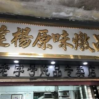 nongjiangsuo's 达杨原味炖品 (nongjiangsuo)|Guangzhou