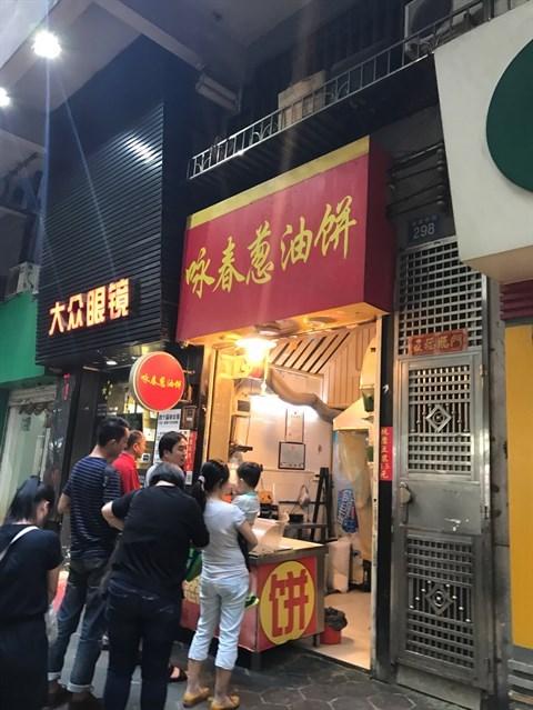 Photo - Gongyuanqian's 咏春葱油饼 Snack Shop & Deli - Guangzhou