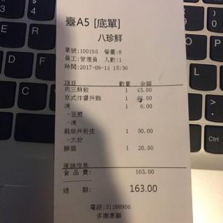 肉三鮮餃 京都炸醬拌麵 雞絲拌粉皮 - 位於紅磡的八珍鮮 (紅磡) | 香港