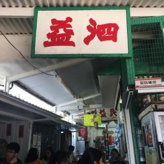 位於的泗益 (赤柱) | 香港