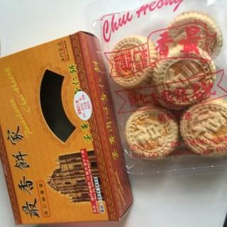 蛋黃杏仁餅10個 -  dari Pastelaria Chui Heong (新馬路) di 新馬路 |Macau