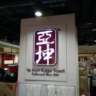 Yishun's Ya Kun Kaya Toast (Yishun)|Singapore