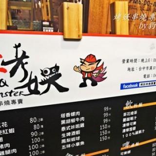 位於的烤妖串燒專賣 (西屯區)   台中