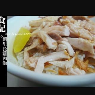 雞肉飯 -  東區 / 劉里長雞肉飯 (東區)|雲林/嘉義